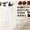 浅草橋 テイクアウト